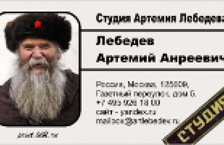 Студия Артемия Лебедева