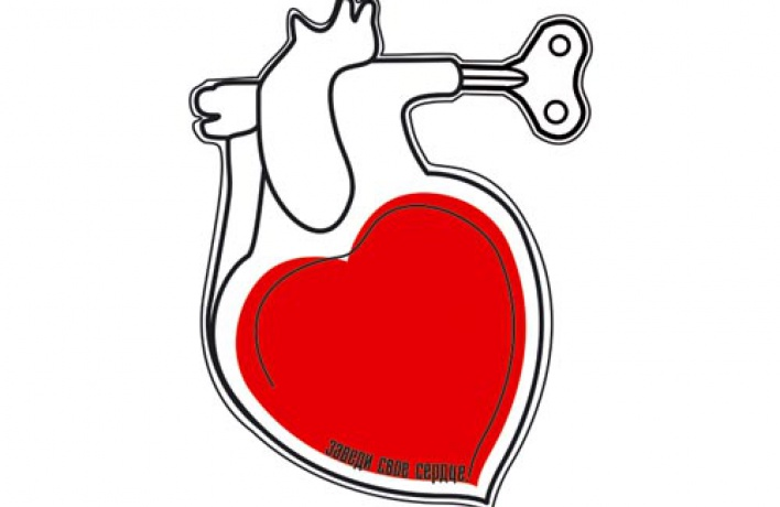 Выставка «Заведи свое сердце»
