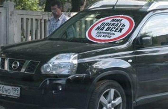 Неправильно припаркованные машины теперь заклеивают