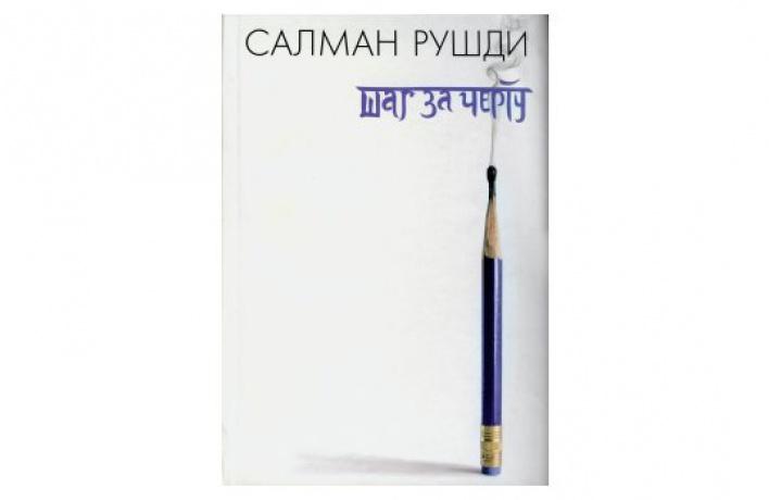 Салман Рушди «Шаг зачерту»