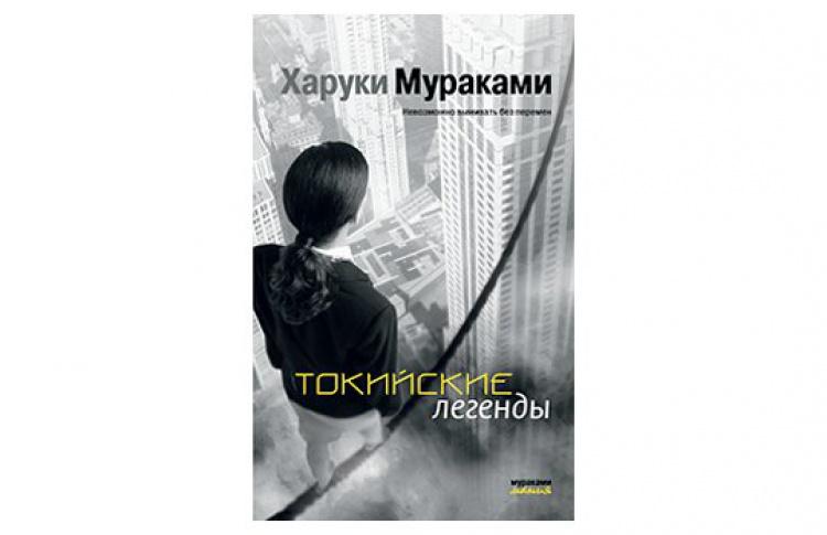Харуки Мураками «Токийские легенды»