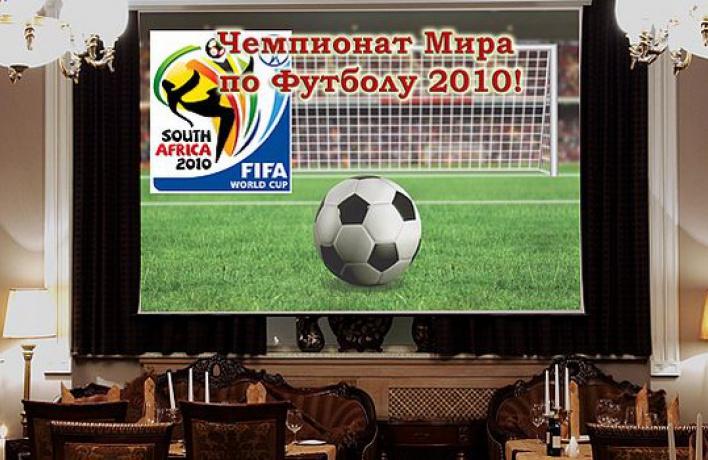 Трансляции Чемпионата мира пофутболу вBellezza