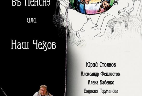 Смерть в пенсне или Наш Чехов - Фото №0