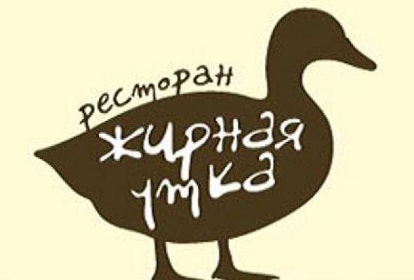 Жирная Утка - Фото №0