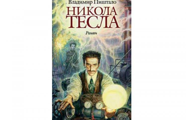 Владимир Пиштало «Никола Тесла. Портрет среди масок»