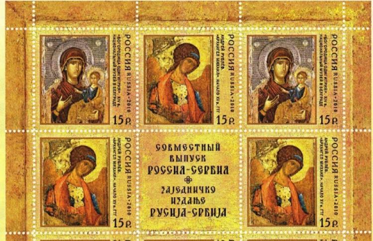 Торжественная церемония памятного гашения почтовых марок Россия-Сербия