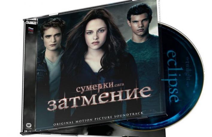 Саундтрек к3-йчасти вампирской саги «Сумерки. Затмение».