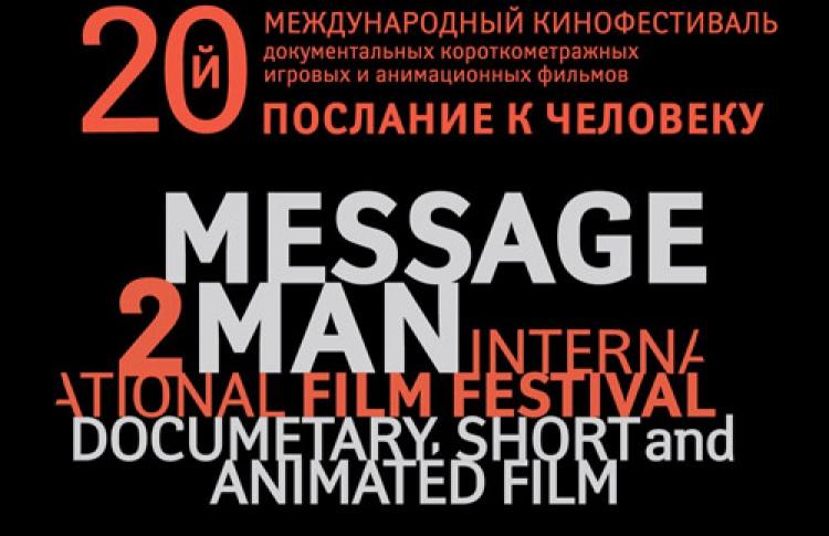 Международный кинофестиваль «Послание кЧеловеку»