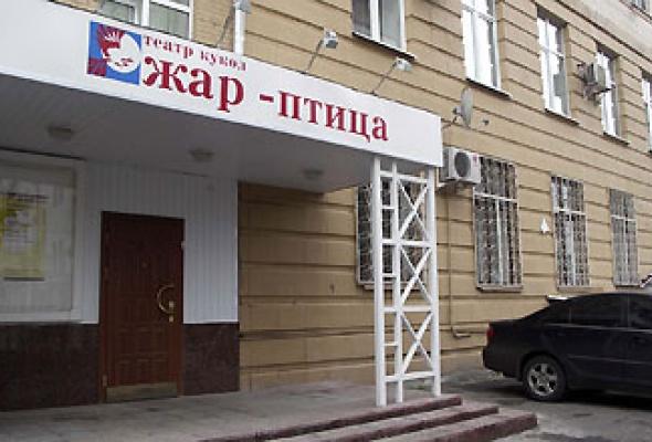 "Театр кукол ""Жар-птица"" - Фото №0"