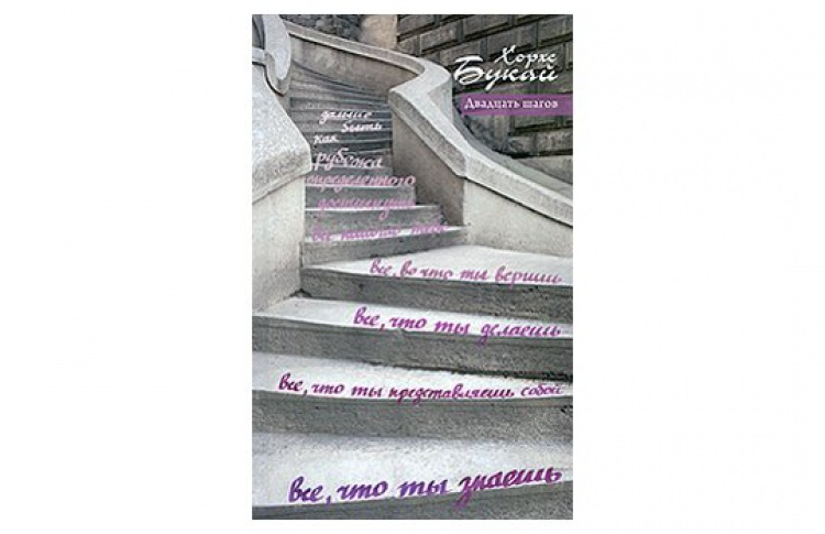 Двадцать шагов