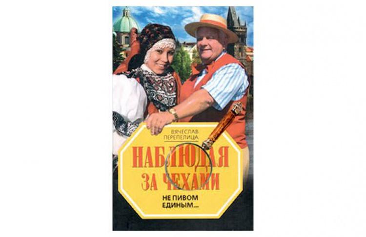 Наблюдая за чехами. Не пивом единым...
