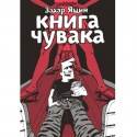 «Книга Чувака» Захар Ящин