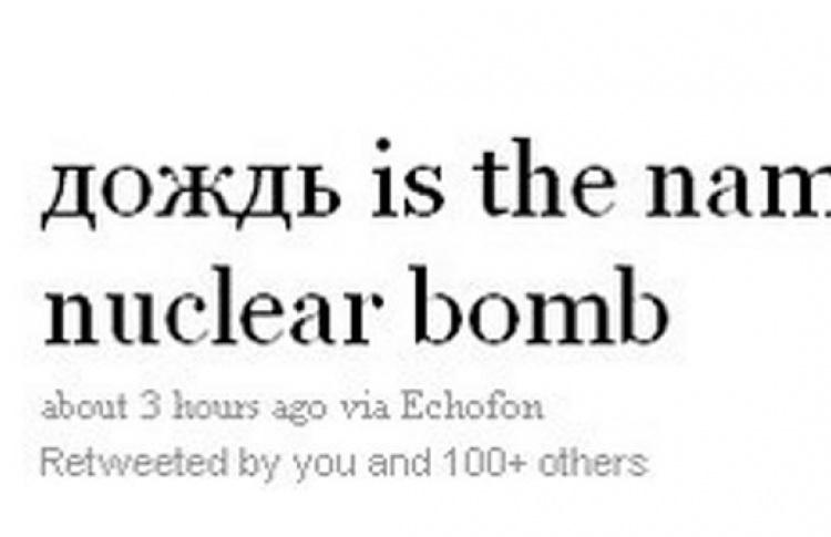 Московский дождь стал популярным вTwitter