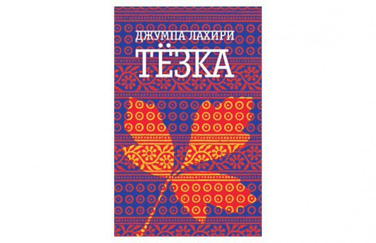 Тезка