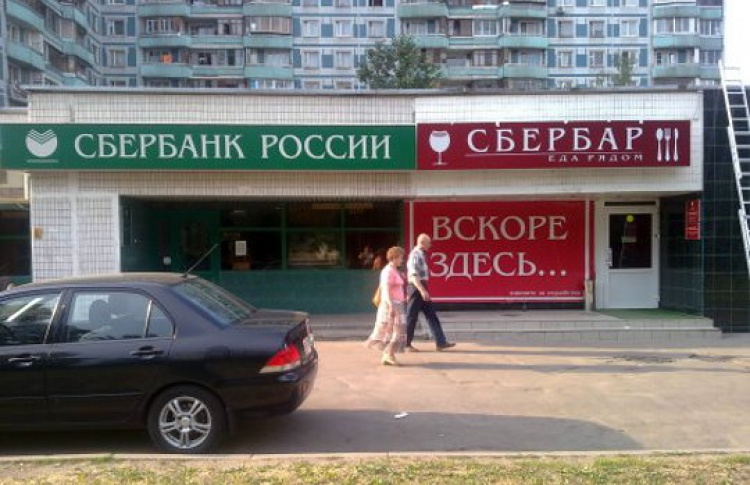Рядом со«Сбербанком» открылся «Сбербар»