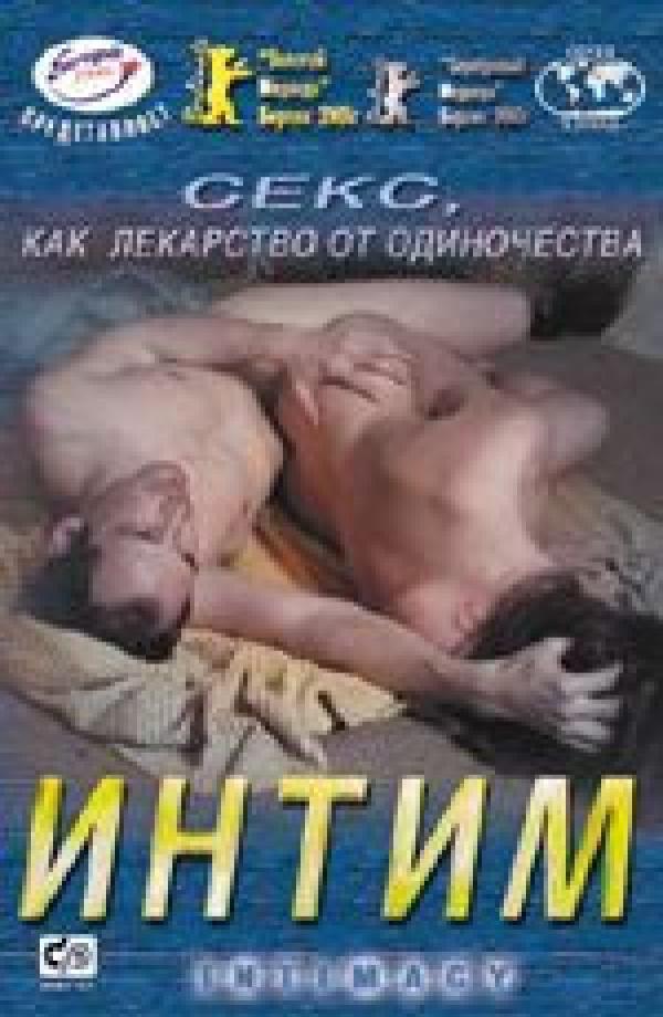 intim-intimacy-2001-onlayn