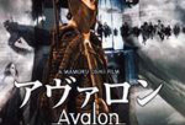 Авалон - Фото №0