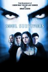 Бессмертные души