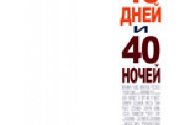 40 дней и 40 ночей - Фото №1