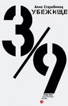 Убежище 3/9