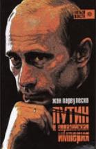 Путин и евразийская империя