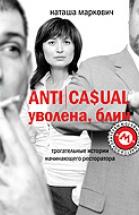 Anticasual: Уволена, блин
