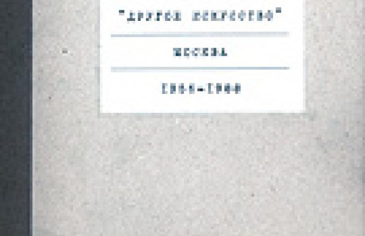 Другое искусство Москва. 1956-1988