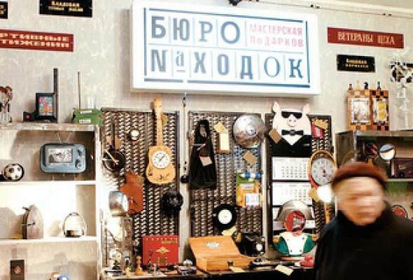 """""""Бюро находок"""" - Фото №0"""