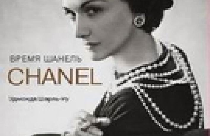 Время Шанель