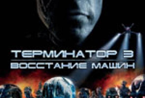 Терминатор 3: восстание машин - Фото №17