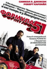 Формула 51