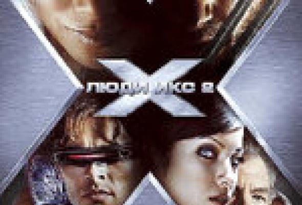 Люди Икс 2 - Фото №5