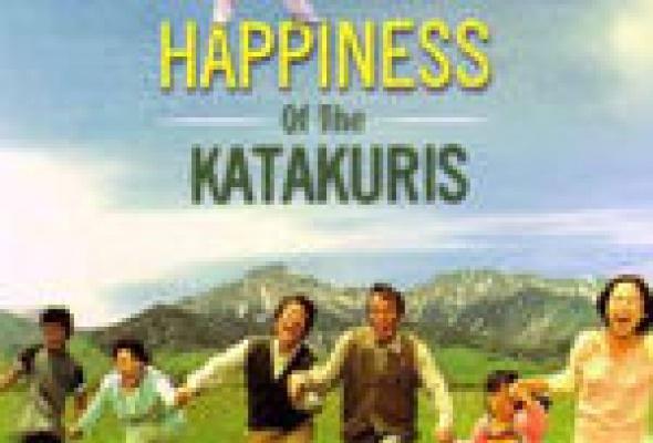 Счастье семьи Катакури - Фото №3