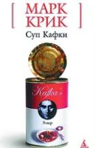 Суп Кафки