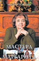 Мастера и Маргарита