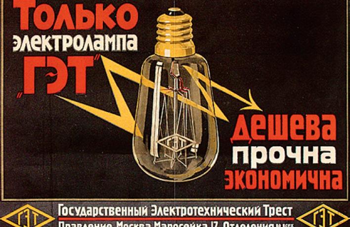 Выставка рекламного плаката вРоссии 1900-1920-х