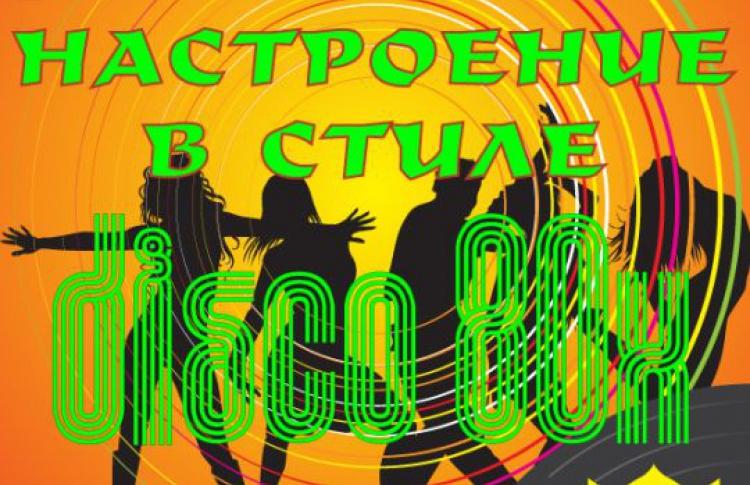 «Караоке Club» приглашает навечеринку встиле 80-х