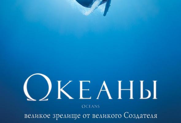 Океаны - Фото №7