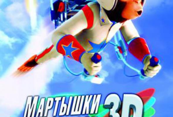 Мартышки в космосе: Ответный удар 3D - Фото №1
