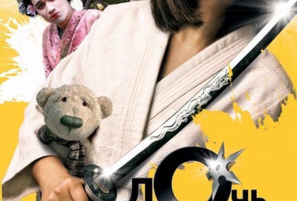 Дочь якудзы - Фото №11