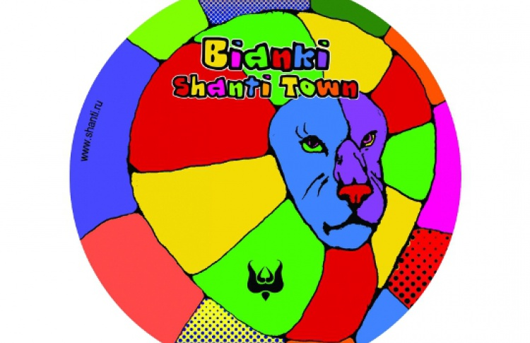 "Презентация CD ""Shanti Town"": DJs Би-Войс, Анрилов, KHz TV"