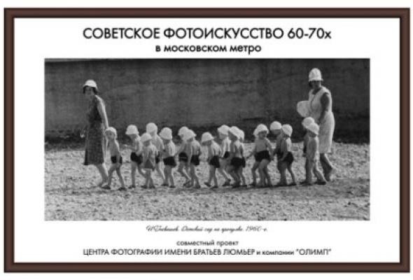 Натри месяца метро украсят снимки советских фоторепортеров - Фото №0