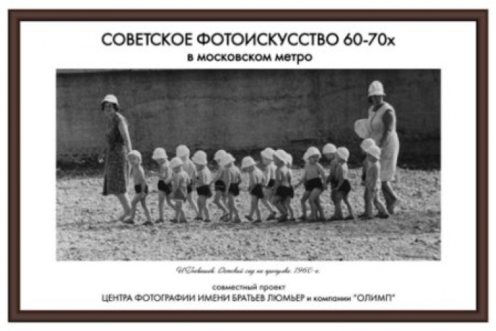 Натри месяца метро украсят снимки советских фоторепортеров
