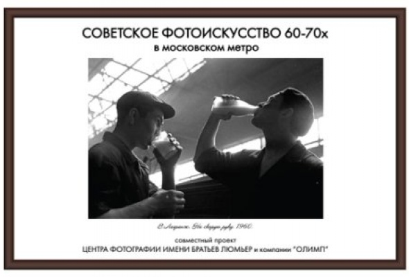 Натри месяца метро украсят снимки советских фоторепортеров - Фото №1