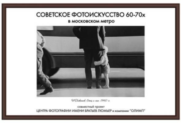 Натри месяца метро украсят снимки советских фоторепортеров - Фото №2
