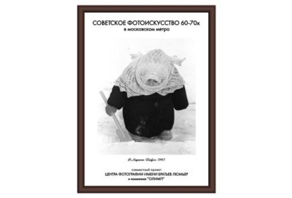 Натри месяца метро украсят снимки советских фоторепортеров - Фото №3