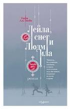 Лейла, снег и Людмила