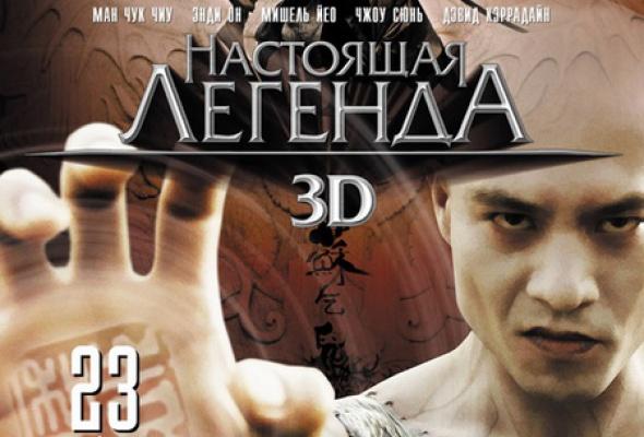 Настоящая легенда 3D - Фото №17
