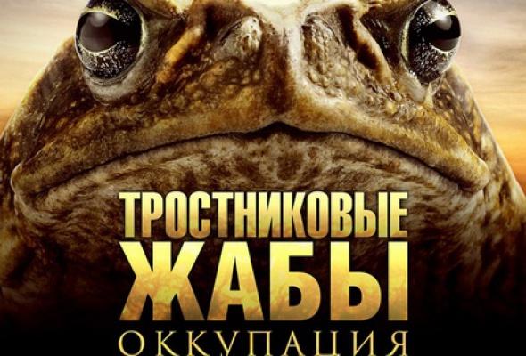 Тростниковые жабы: Оккупация 3D - Фото №5