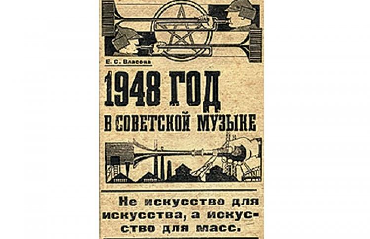 """Екатерина Власова """"1948 год в советской музыке"""""""